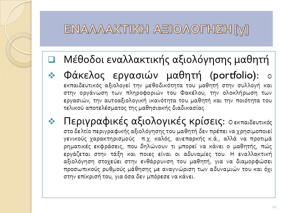ΕΝΑΛΛΑΚΤΙΚΗ ΑΞΙΟΛΟΓΗΣΗ [γ]